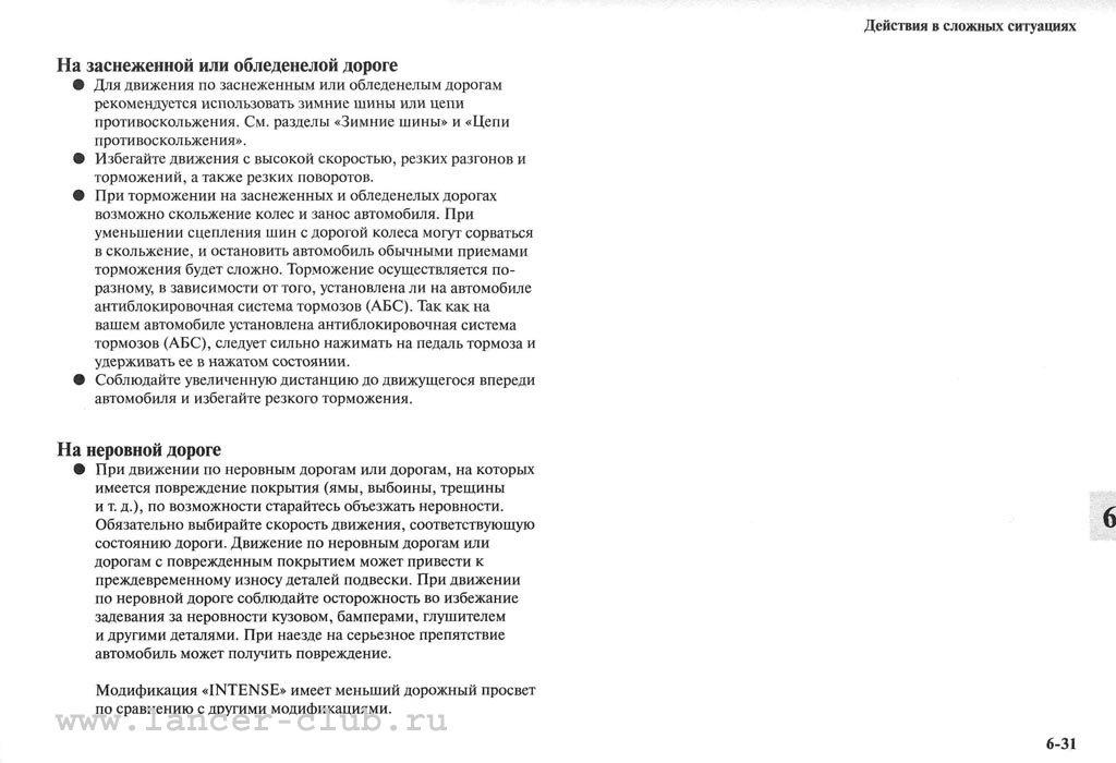 lancerX_manual_08-31.jpg