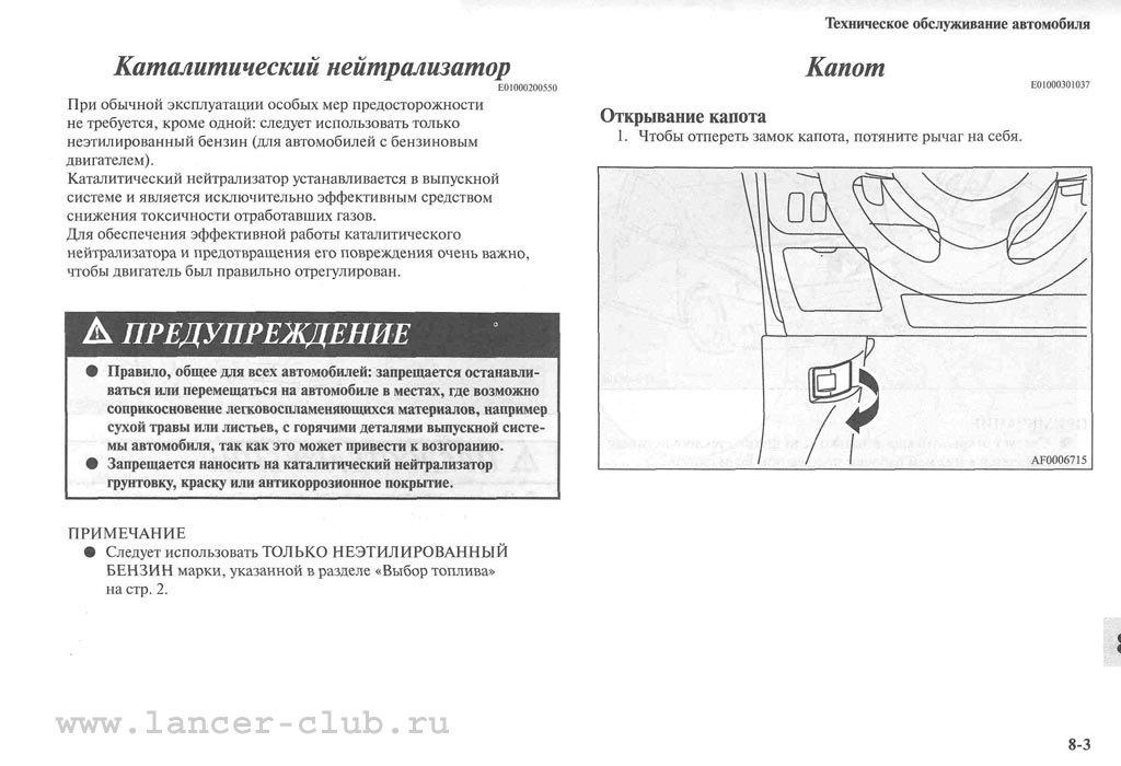 lancerX_manual_10-03.jpg