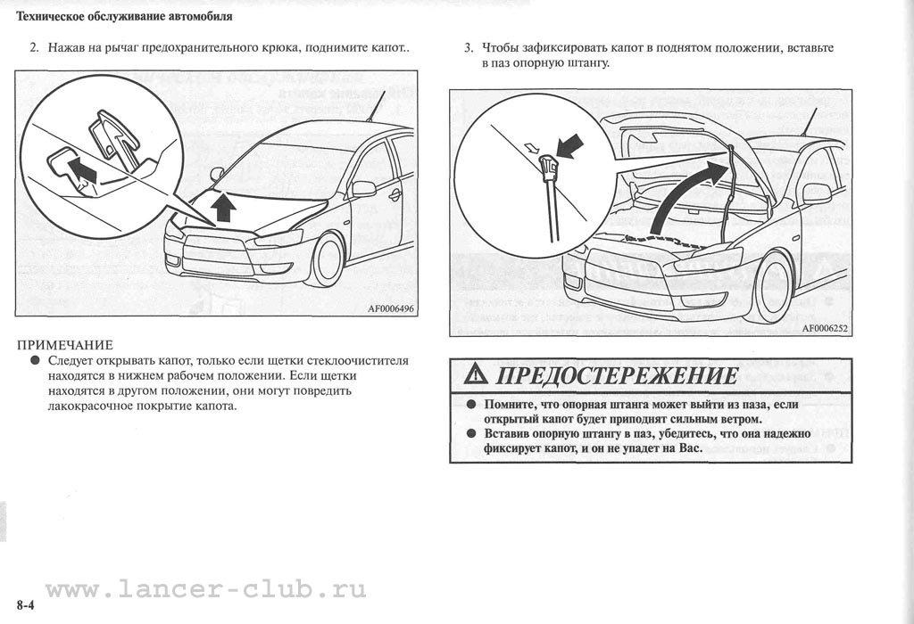 lancerX_manual_10-04.jpg