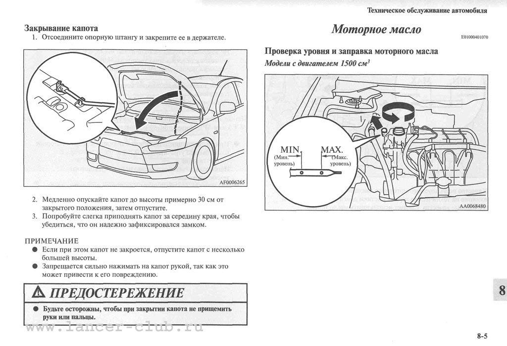 lancerX_manual_10-05.jpg