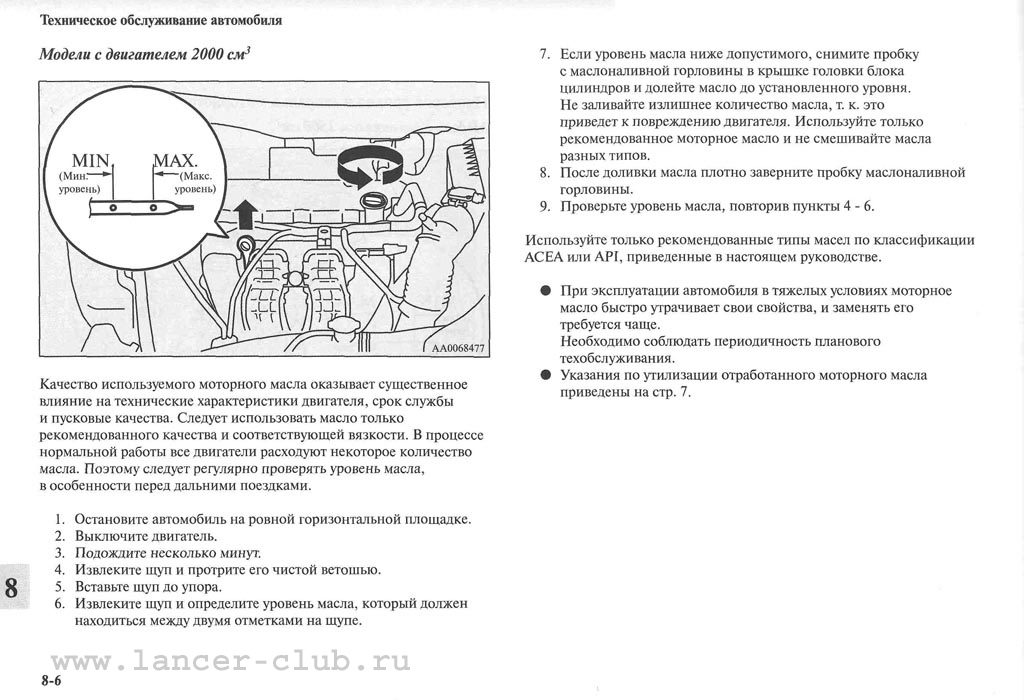 lancerX_manual_10-06.jpg