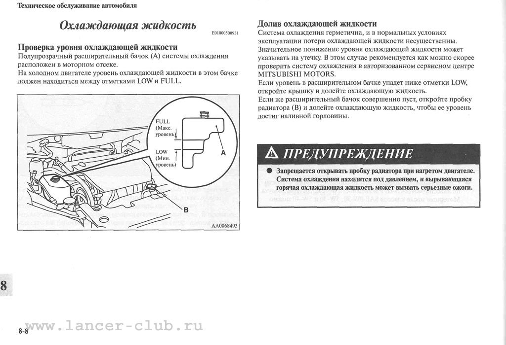 lancerX_manual_10-08.jpg