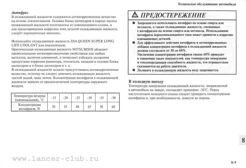 lancerX_manual_10-09.jpg