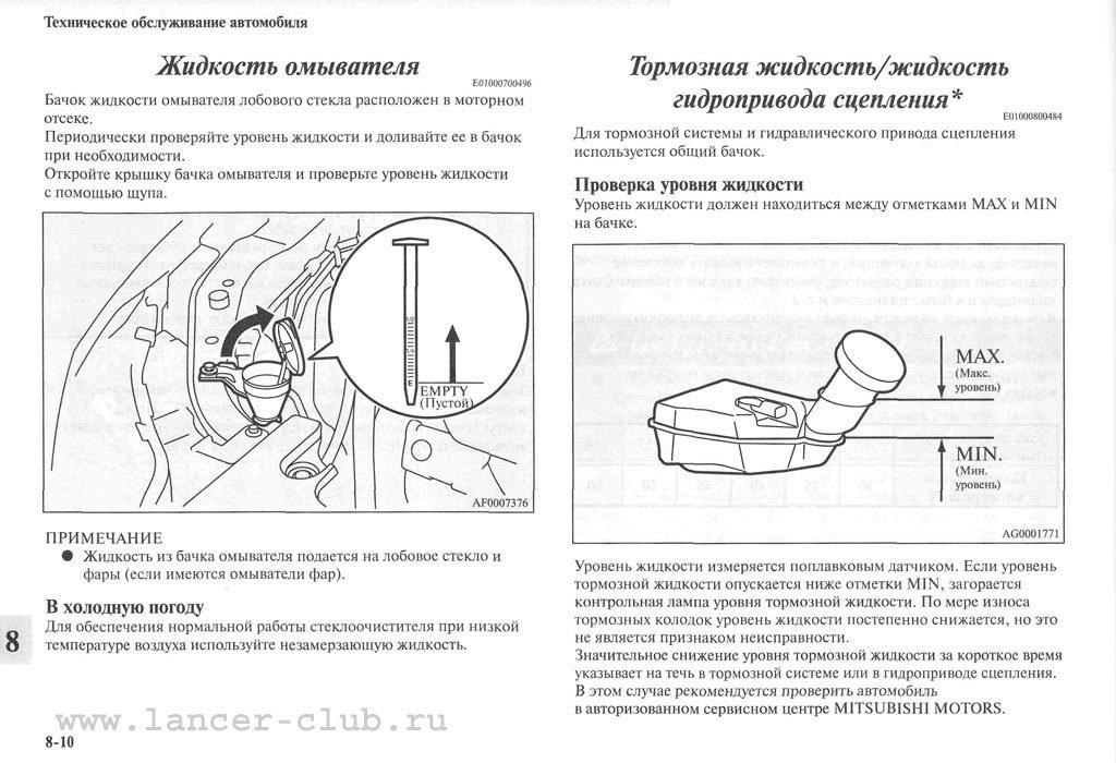 lancerX_manual_10-10.jpg