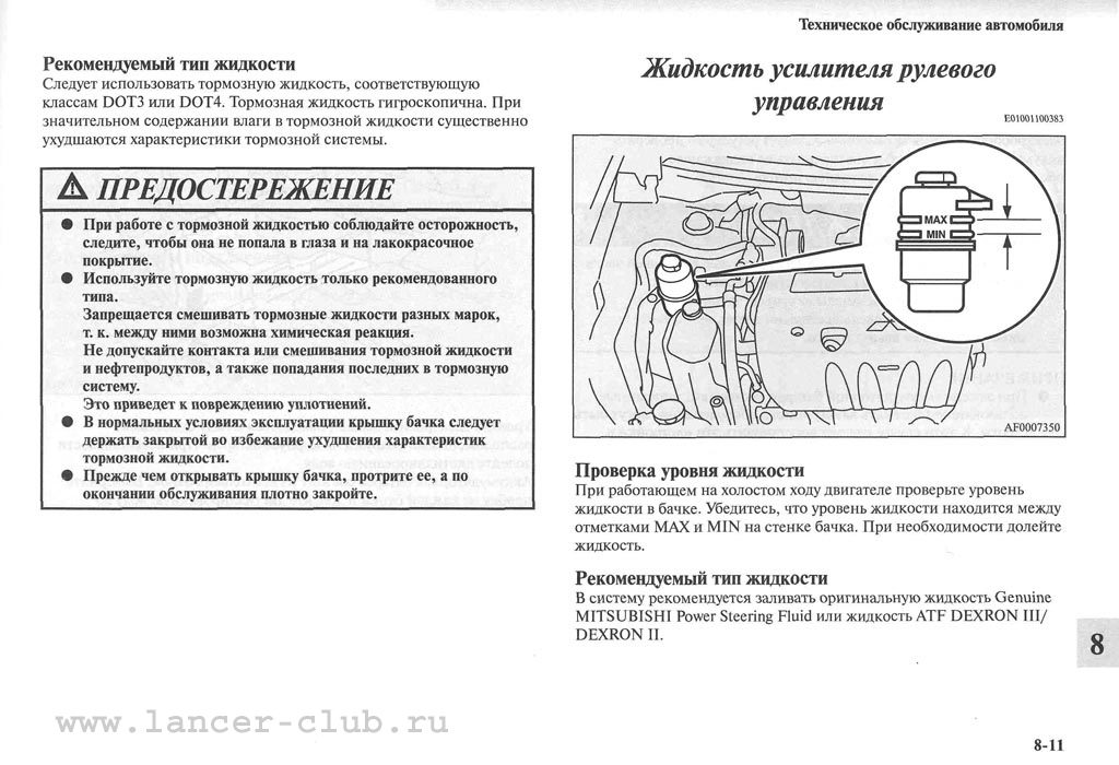 lancerX_manual_10-11.jpg