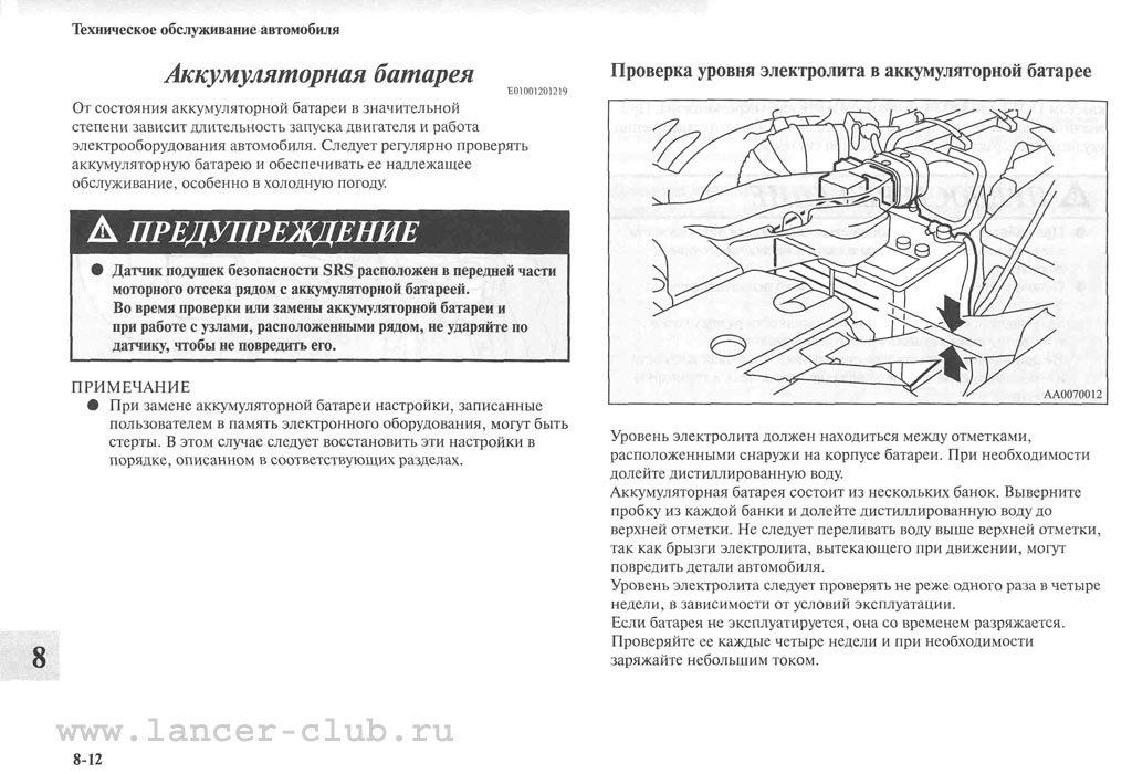 lancerX_manual_10-12.jpg