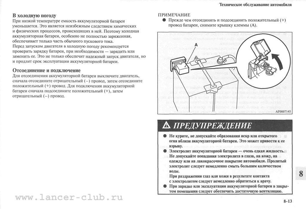 lancerX_manual_10-13.jpg