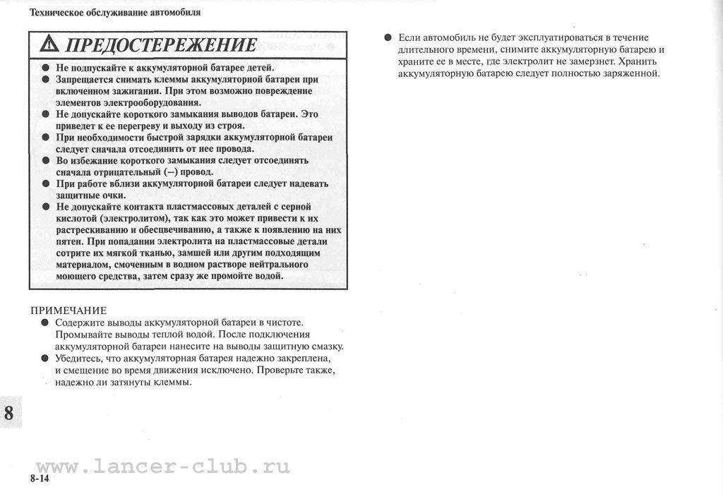 lancerX_manual_10-14.jpg