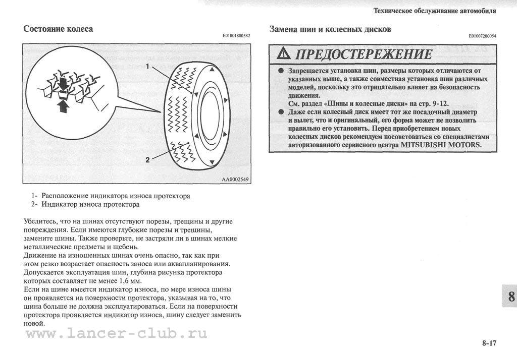 lancerX_manual_10-17.jpg
