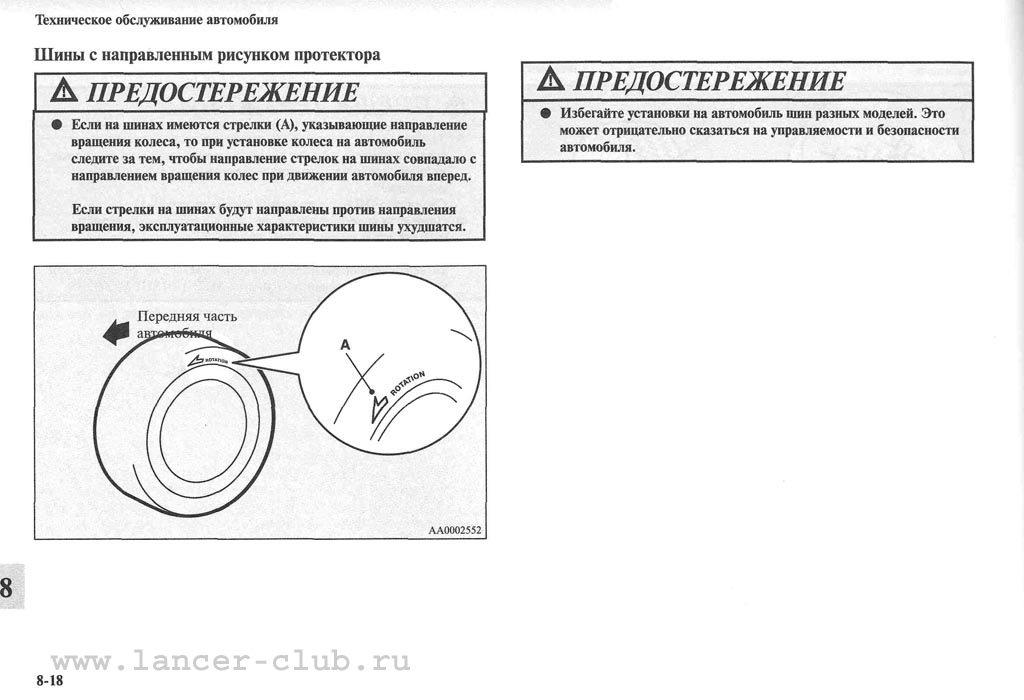 lancerX_manual_10-18.jpg