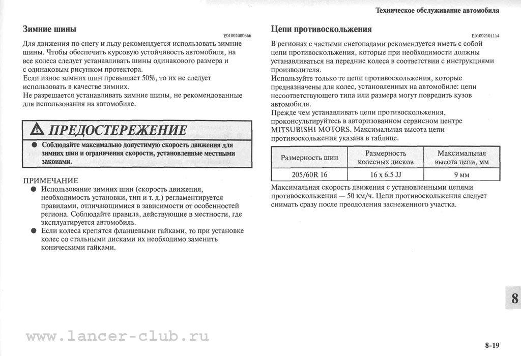 lancerX_manual_10-19.jpg