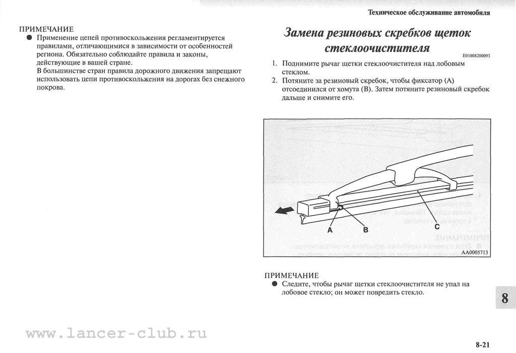 lancerX_manual_10-21.jpg