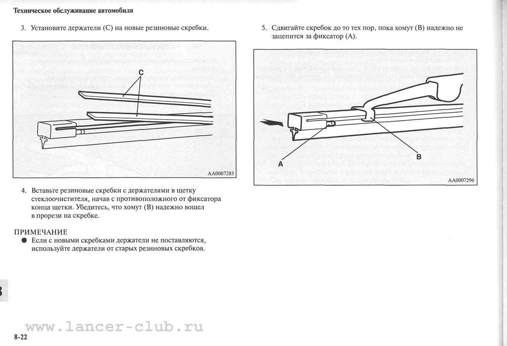 lancerX_manual_10-22.jpg