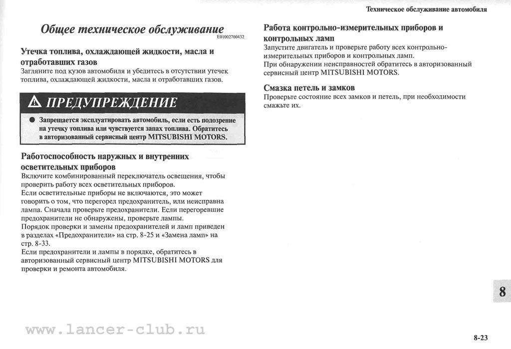 lancerX_manual_10-23.jpg