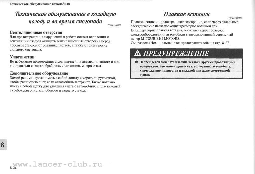 lancerX_manual_10-24.jpg