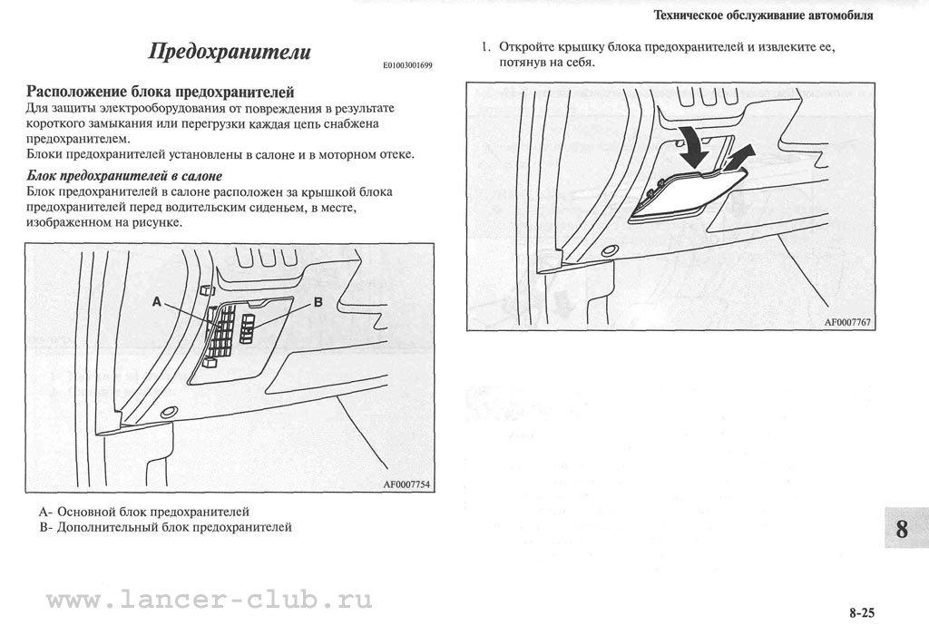 lancerX_manual_10-25.jpg