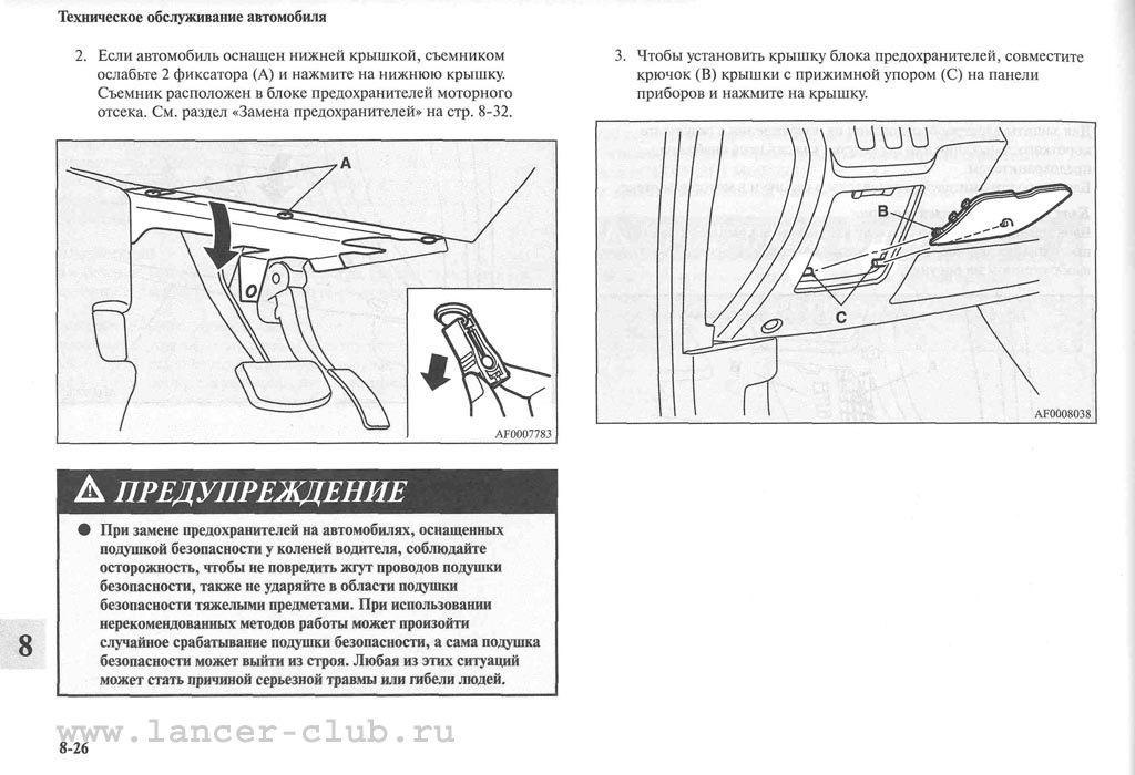 lancerX_manual_10-26.jpg