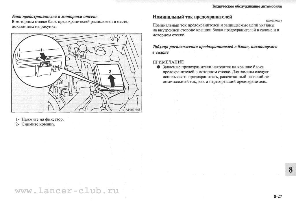 lancerX_manual_10-27.jpg