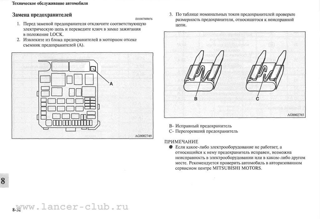 lancerX_manual_10-32.jpg