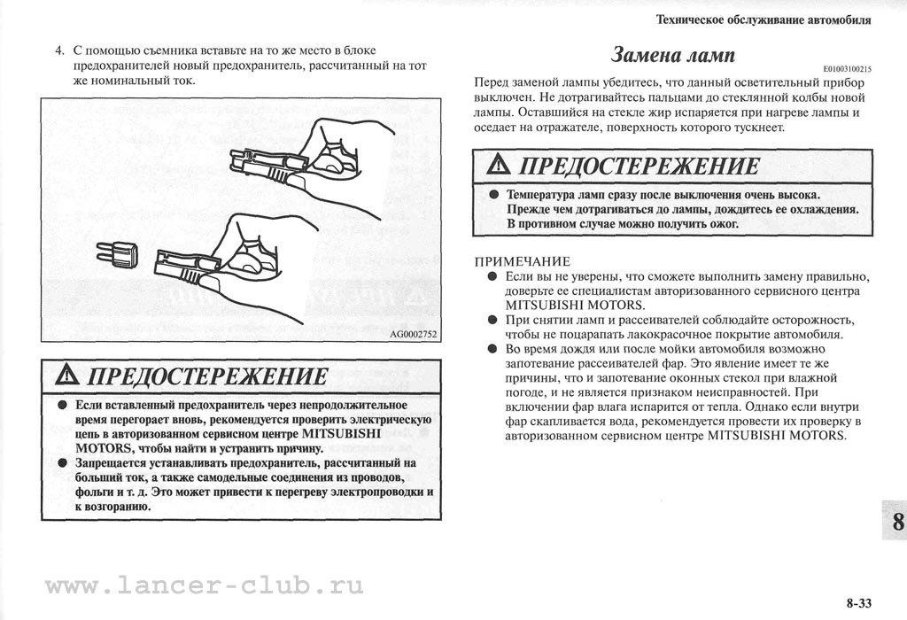 lancerX_manual_10-33.jpg
