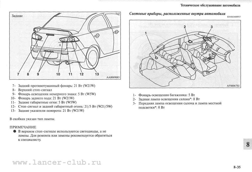 lancerX_manual_10-35.jpg