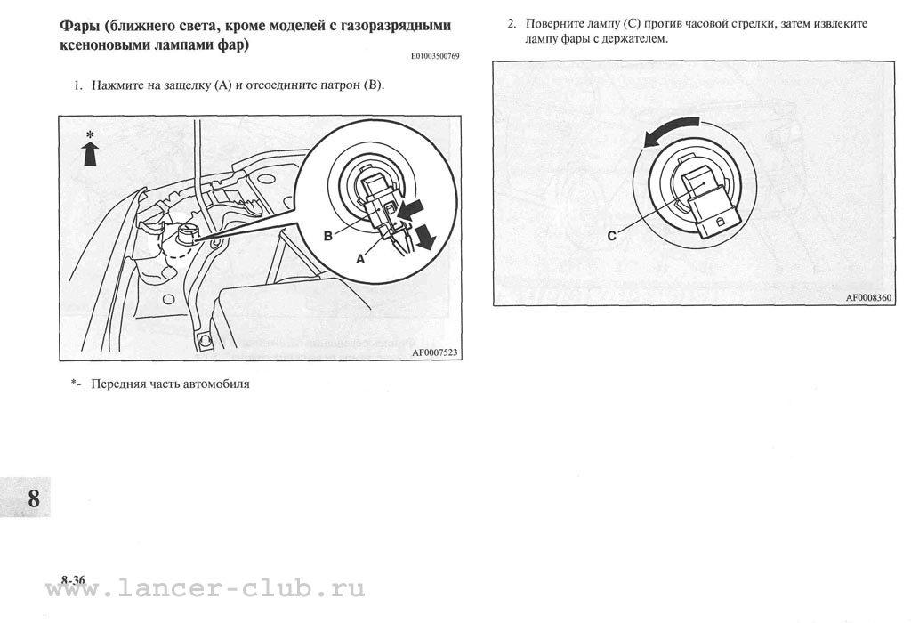 lancerX_manual_10-36.jpg