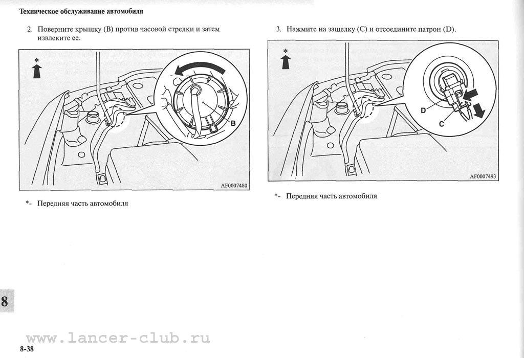 lancerX_manual_10-38.jpg