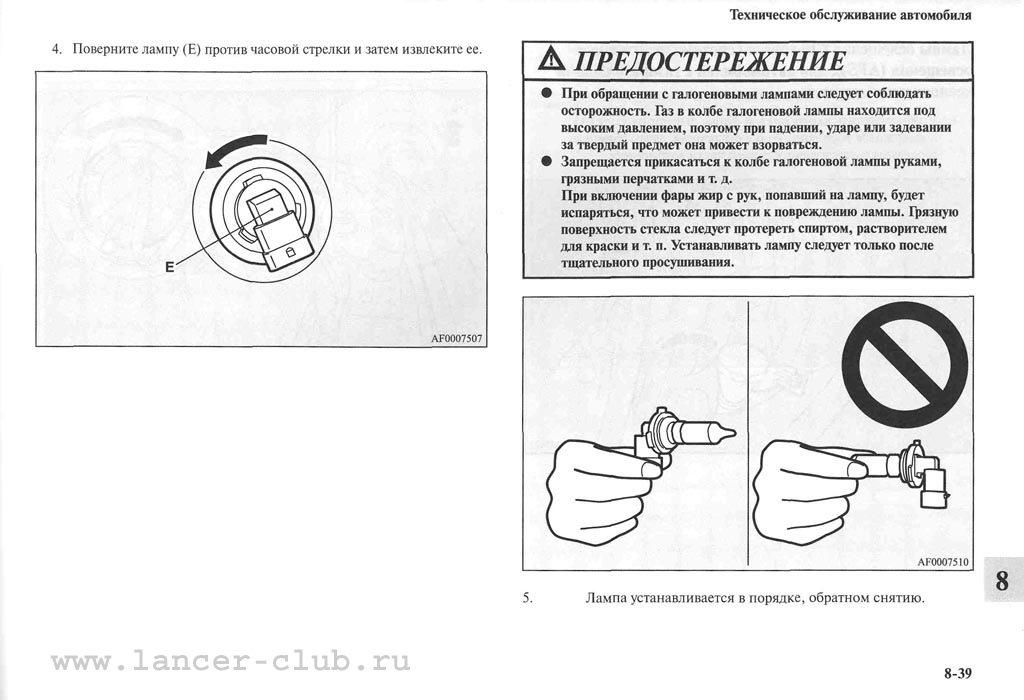 lancerX_manual_10-39.jpg