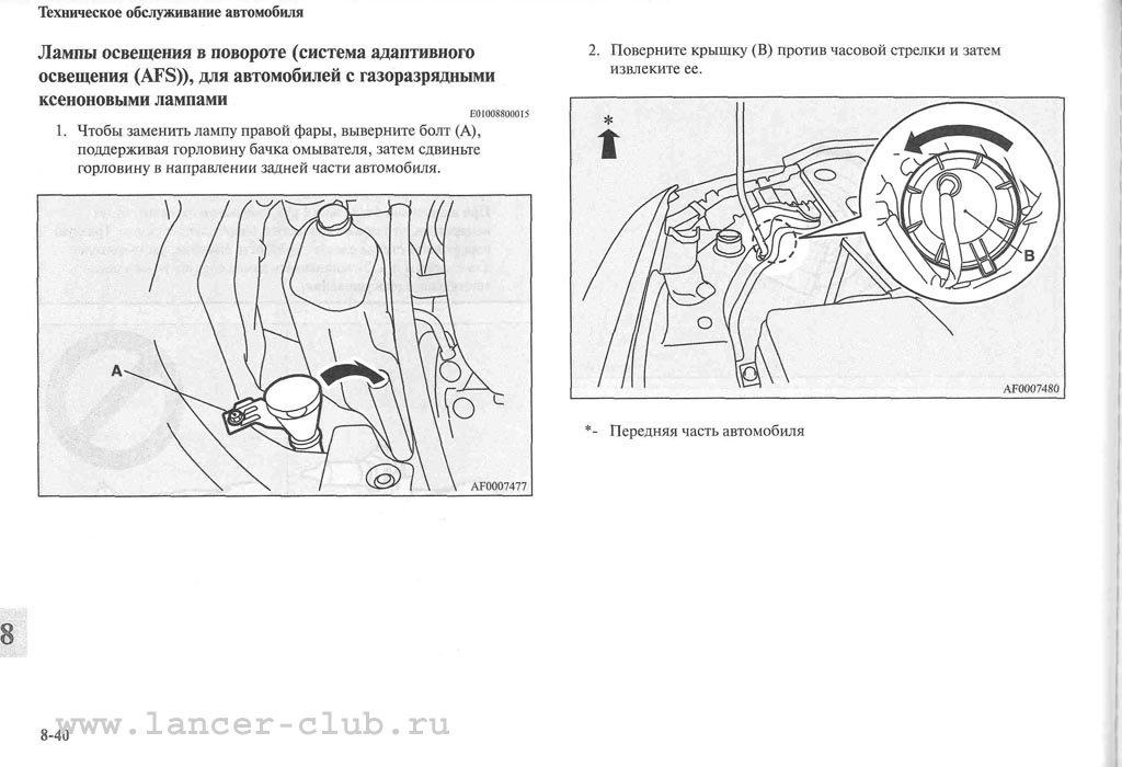 lancerX_manual_10-40.jpg