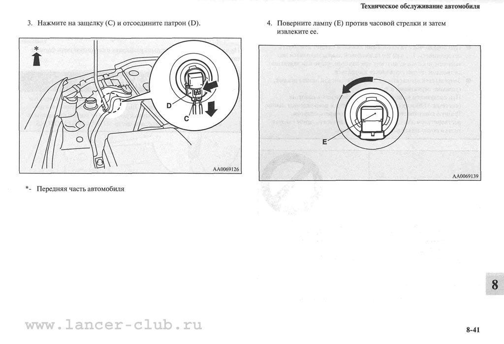 lancerX_manual_10-41.jpg