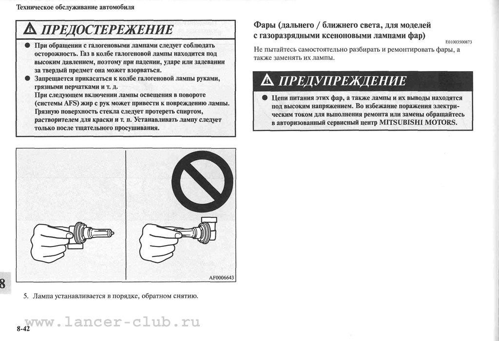 lancerX_manual_10-42.jpg