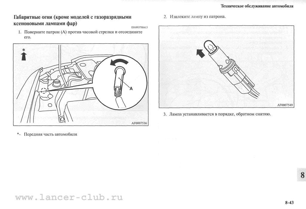 lancerX_manual_10-43.jpg