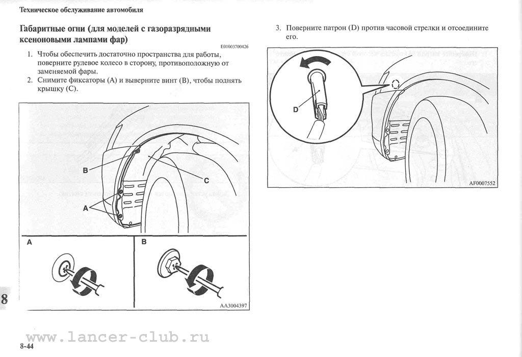 lancerX_manual_10-44.jpg