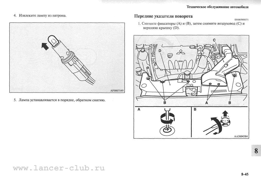 lancerX_manual_10-45.jpg