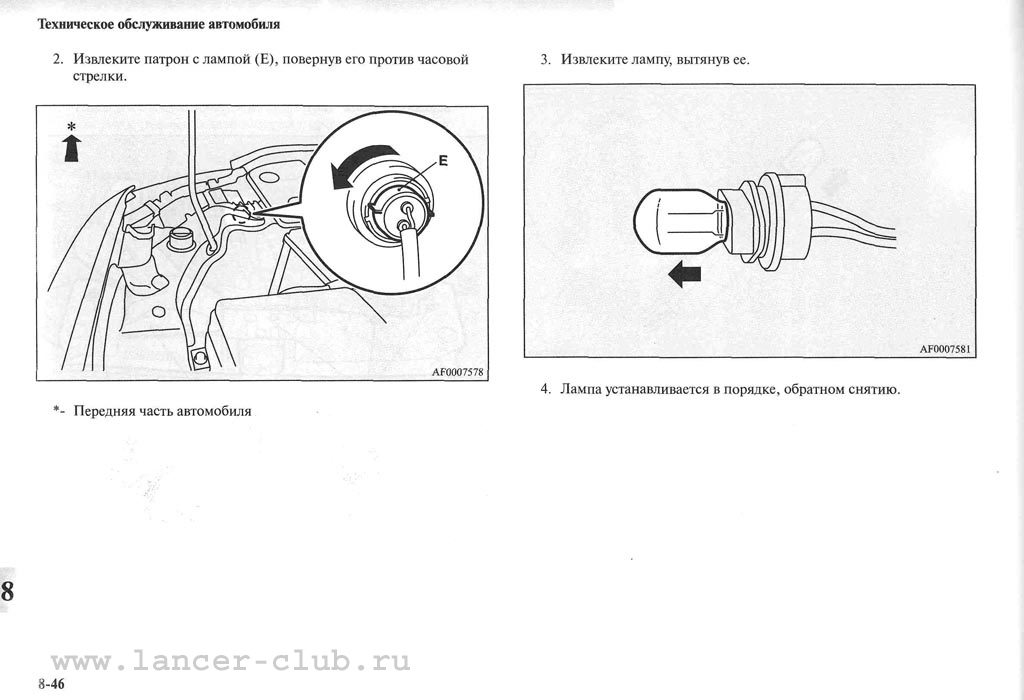 lancerX_manual_10-46.jpg