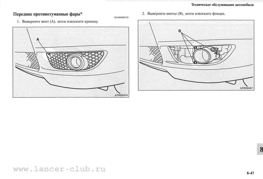 lancerX_manual_10-47.jpg