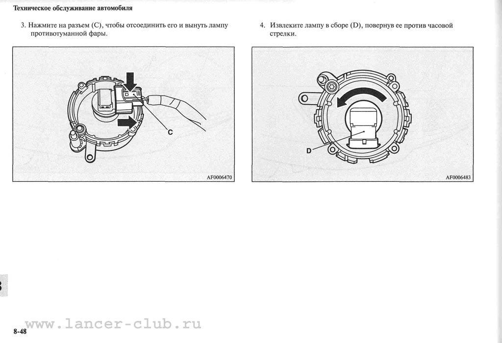 lancerX_manual_10-48.jpg