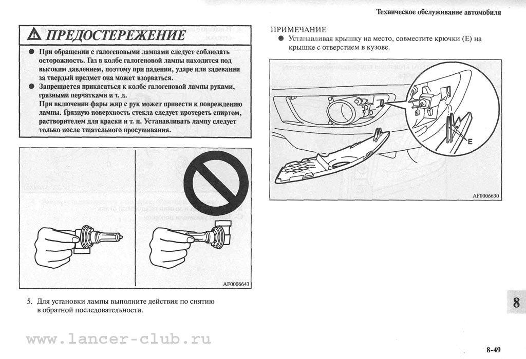 lancerX_manual_10-49.jpg