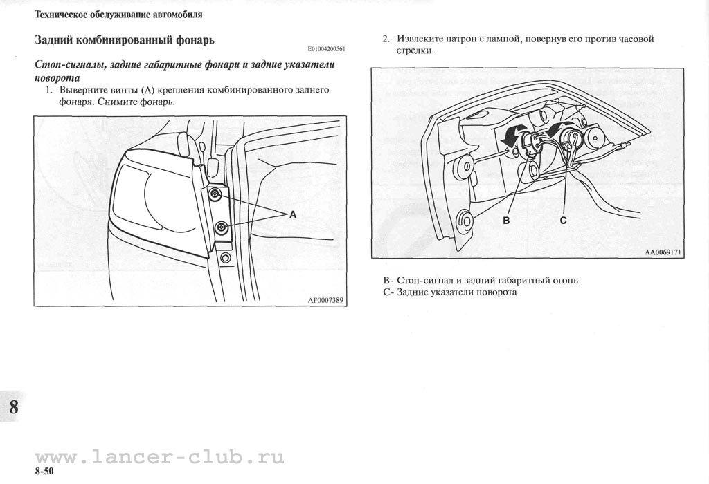 lancerX_manual_10-50.jpg