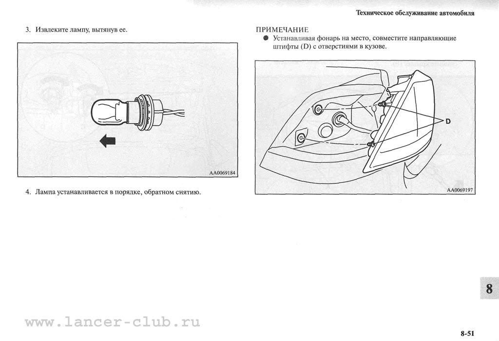 lancerX_manual_10-51.jpg