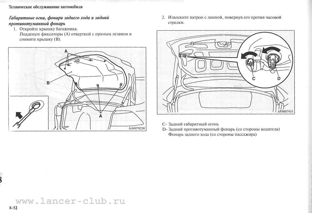 lancerX_manual_10-52.jpg