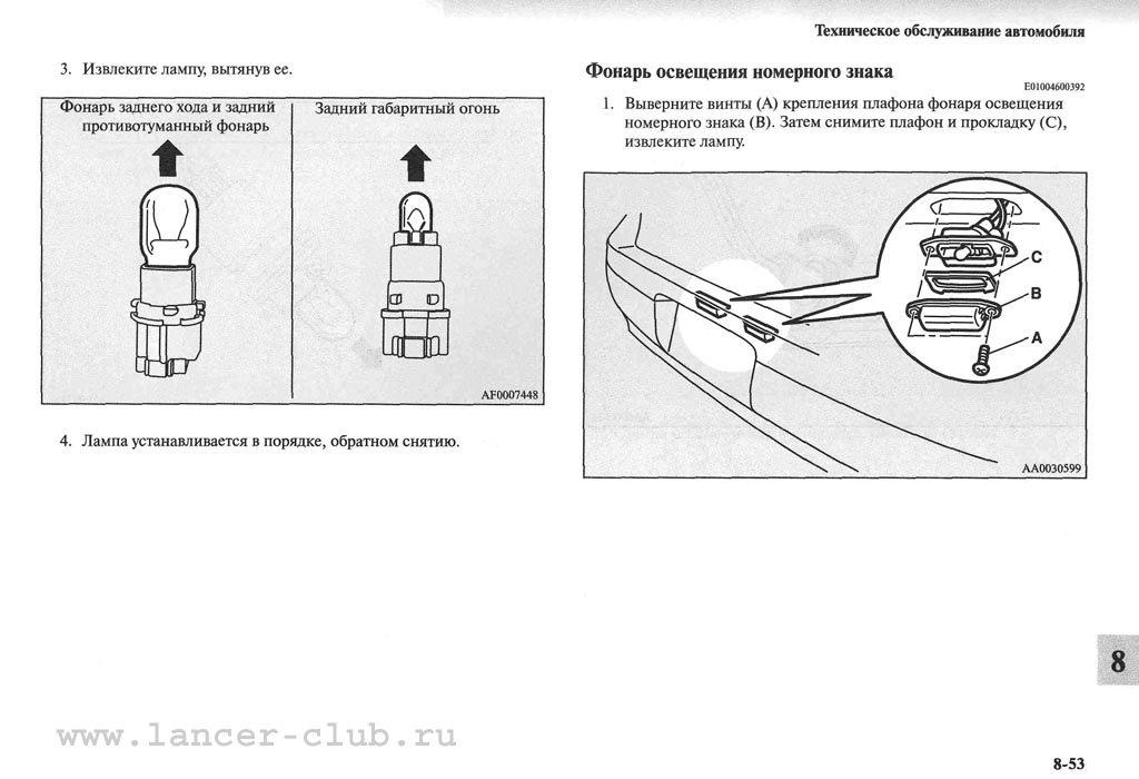 lancerX_manual_10-53.jpg