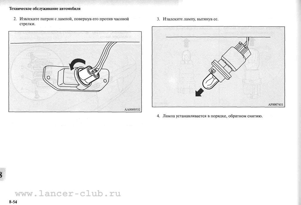 lancerX_manual_10-54.jpg