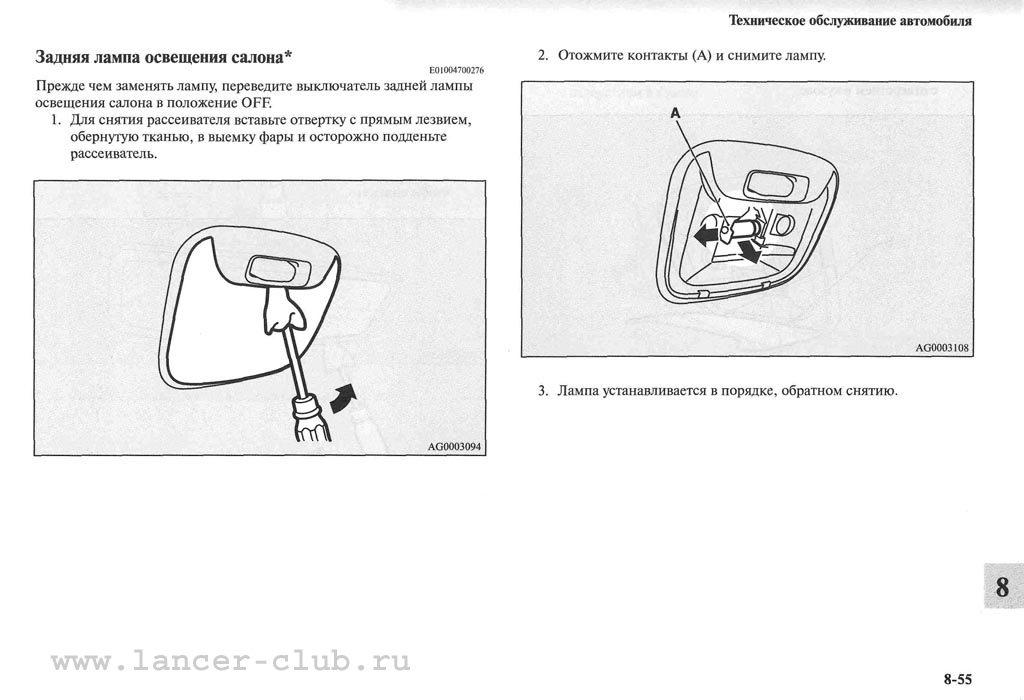 lancerX_manual_10-55.jpg