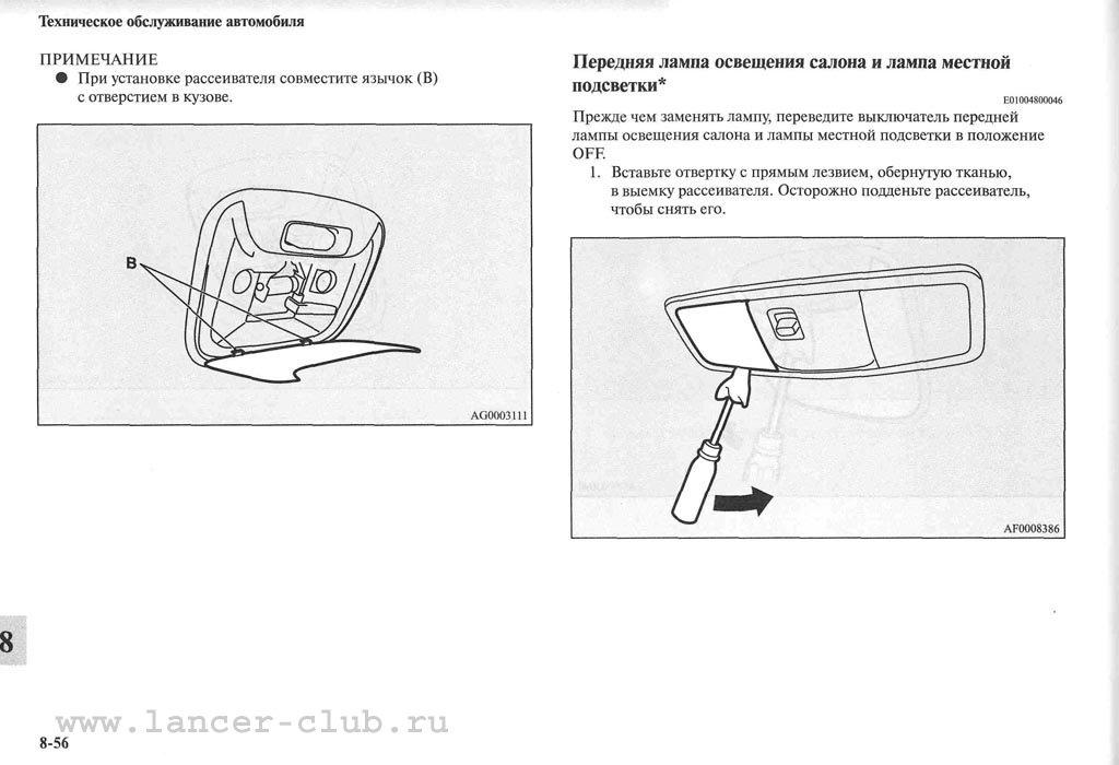 lancerX_manual_10-56.jpg