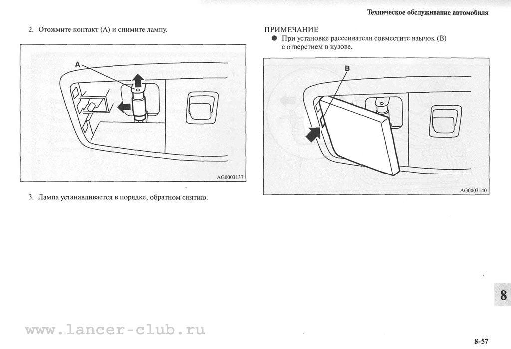 lancerX_manual_10-57.jpg