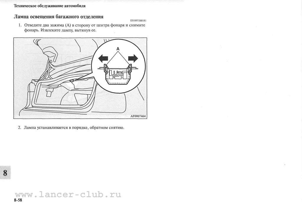 lancerX_manual_10-58.jpg