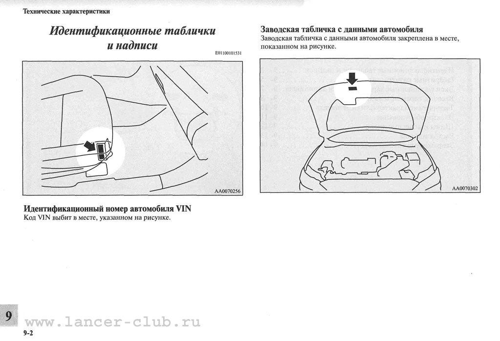 lancerX_manual_11-02.jpg