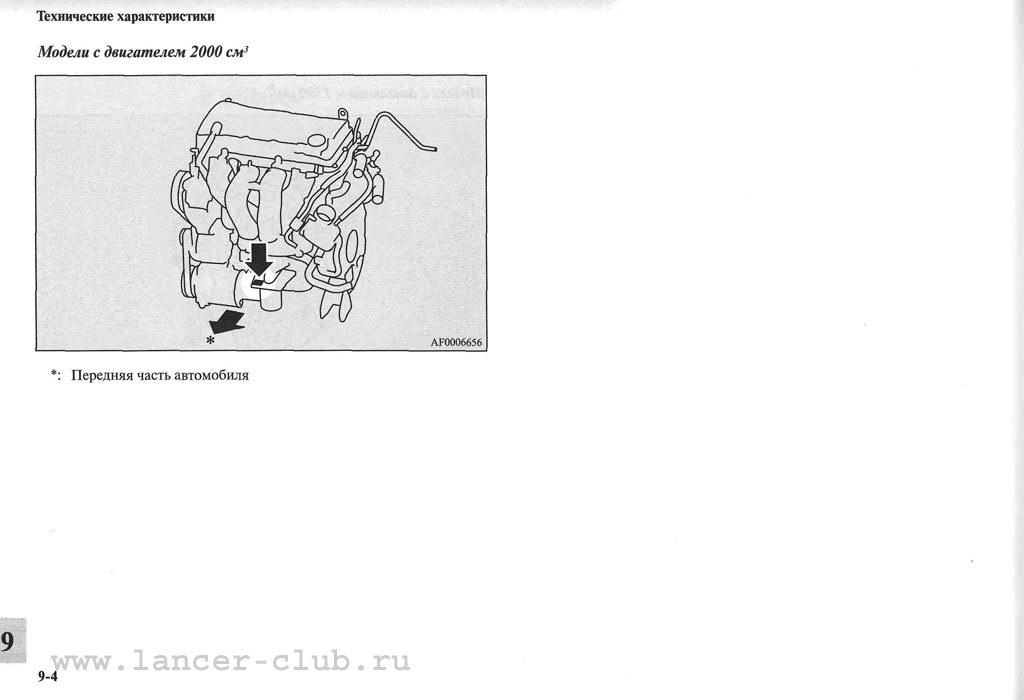 lancerX_manual_11-04.jpg