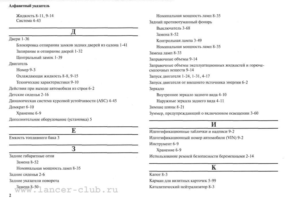 lancerX_manual_12-02.jpg